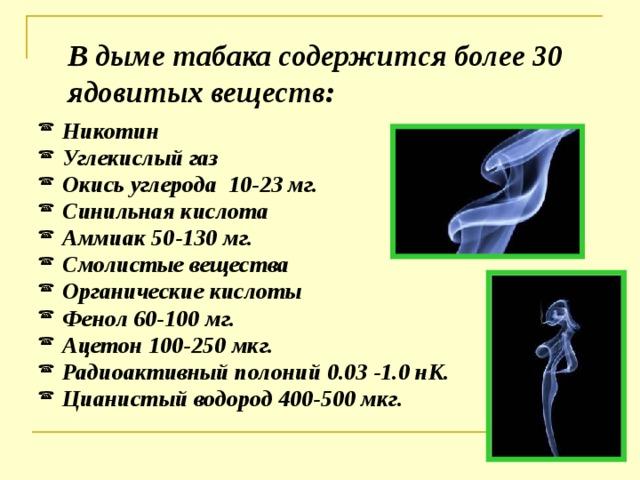 В дыме табака содержится более 30 ядовитых веществ: