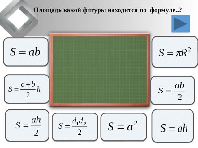 Площадь какой фигуры находится по формуле..?