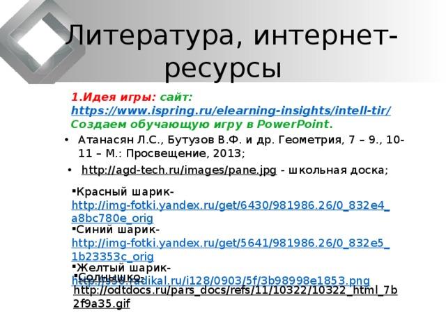 Литература, интернет-ресурсы 1.Идея игры: сайт: https://www.ispring.ru/elearning-insights/intell-tir/ Создаем обучающую игру в PowerPoint.