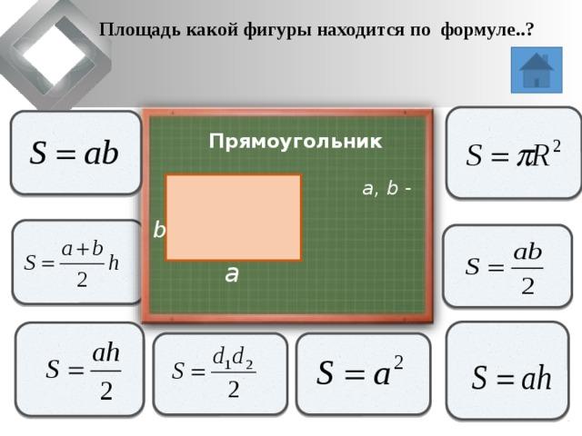 Площадь какой фигуры находится по формуле..?                   Прямоугольник  a, b - стороны   b               a