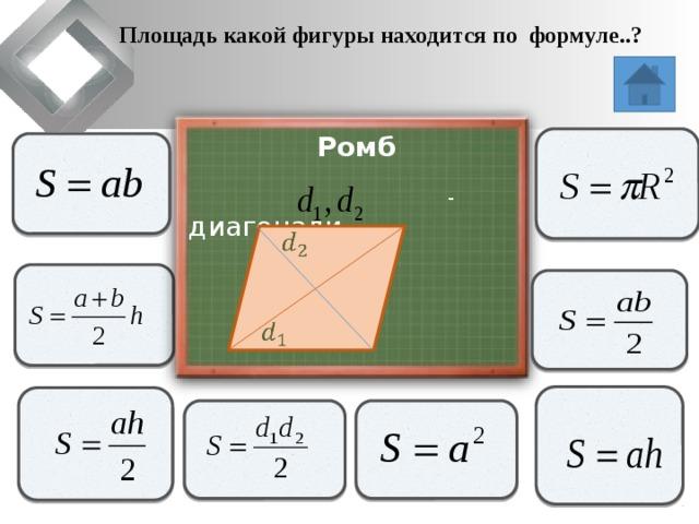 Площадь какой фигуры находится по формуле..?       Ромб  - диагонали