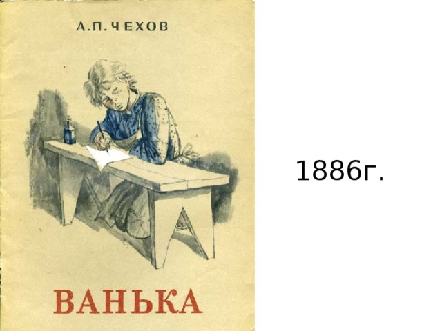 1886г.
