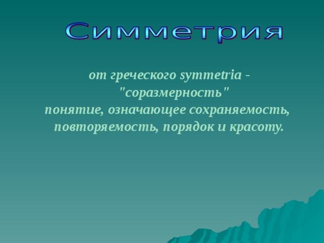 от греческого symmetria -