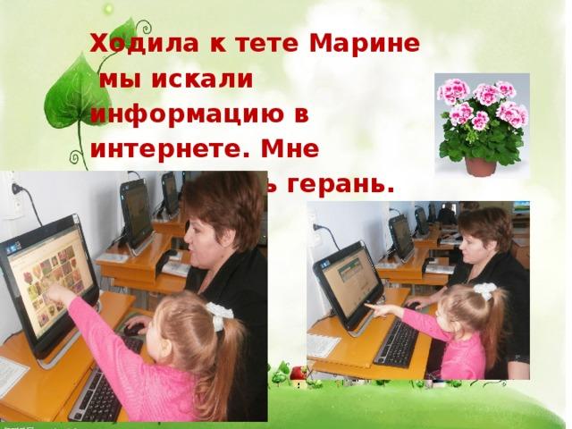 Ходила к тете Марине мы искали информацию в интернете. Мне понравилась герань.