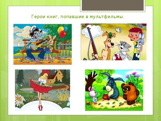 Герои книг, попавшие в мультфильмы.