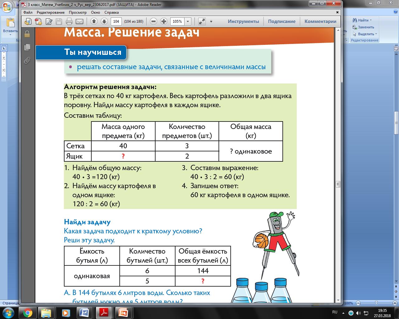 Решение задач масса и количество 3 класс теормех статика решение задач