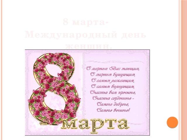 8 марта- Международный день женщин.