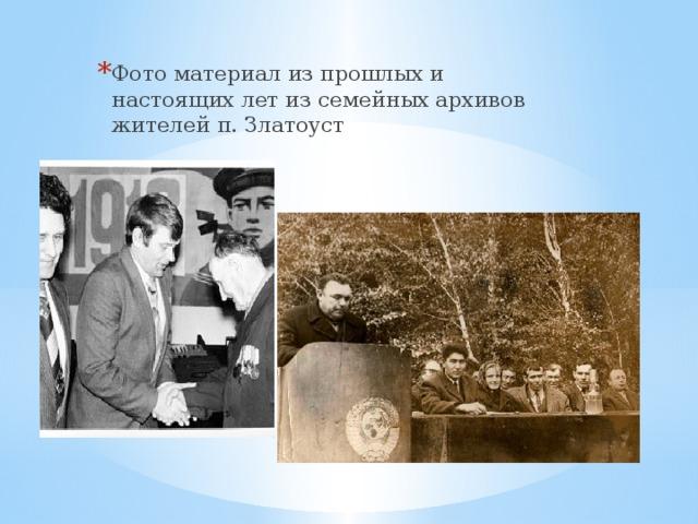 Фото материал из прошлых и настоящих лет из семейных архивов жителей п. Златоуст