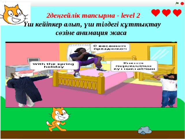 2деңгейлік тапсырма - level 2 Үш кейіпкер алып, үш тілдегі құттықтау сөзіне анимация жаса