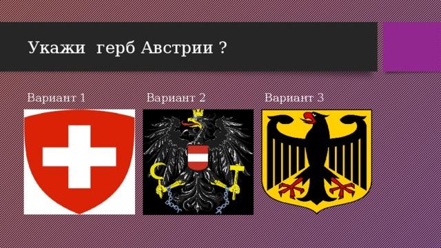 Укажи герб Австрии ? Вариант 1 Вариант 2 Вариант 3