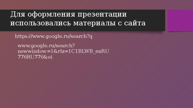 Для оформления презентации использовались материалы с сайта https://www.google.ru/search?q www.google.ru/search?newwindow=1&rlz=1C1BLWB_enRU776RU776&ei