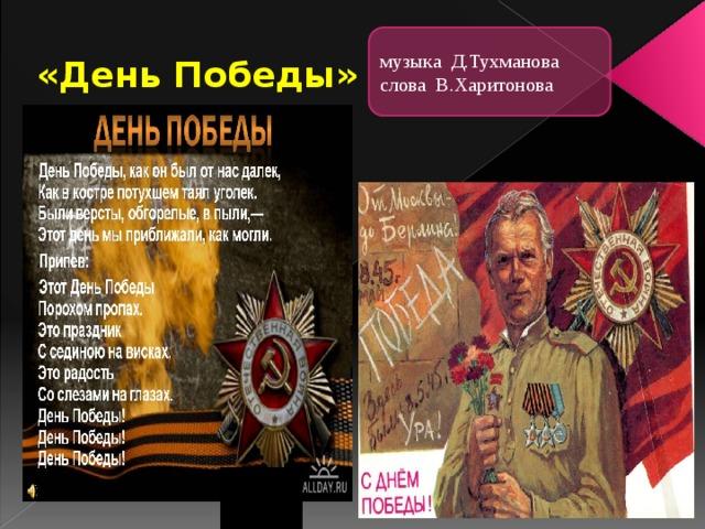 «День Победы» музыка Д.Тухманова слова В.Харитонова
