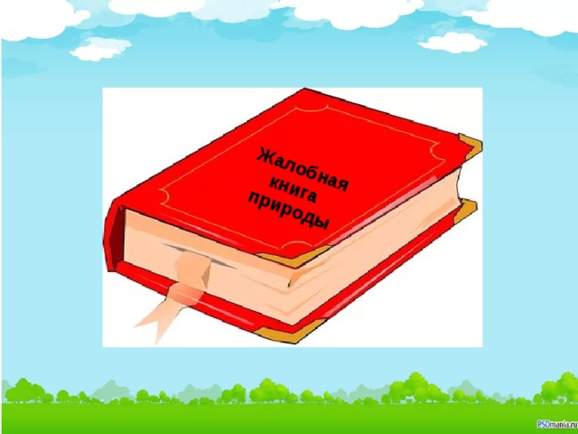 Жалобная книга Жалобная книга природы