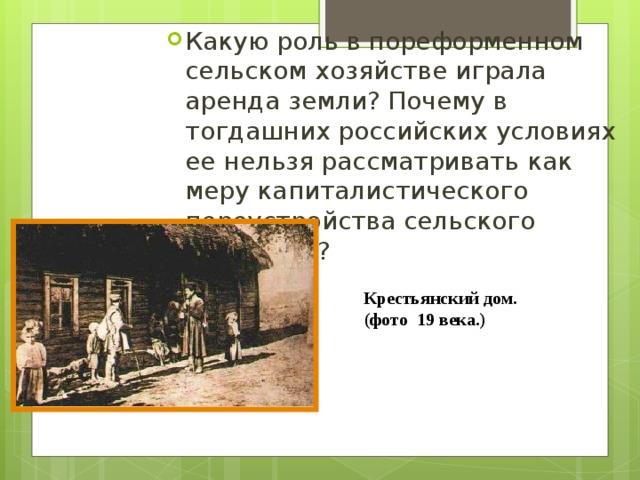 Какую роль в пореформенном сельском хозяйстве играла аренда земли? Почему в тогдашних российских условиях ее нельзя рассматривать как меру капиталистического переустройства сельского хозяйства?
