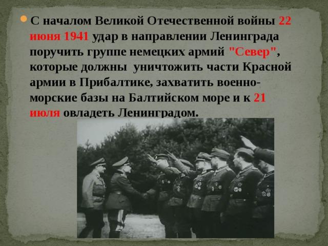 С началом Великой Отечественной войны 22 июня 1941 удар в направлении Ленинграда поручить группе немецких армий