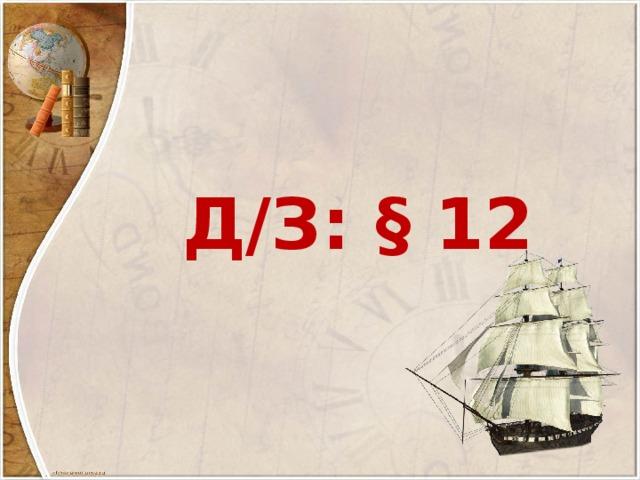 Д/З: § 12