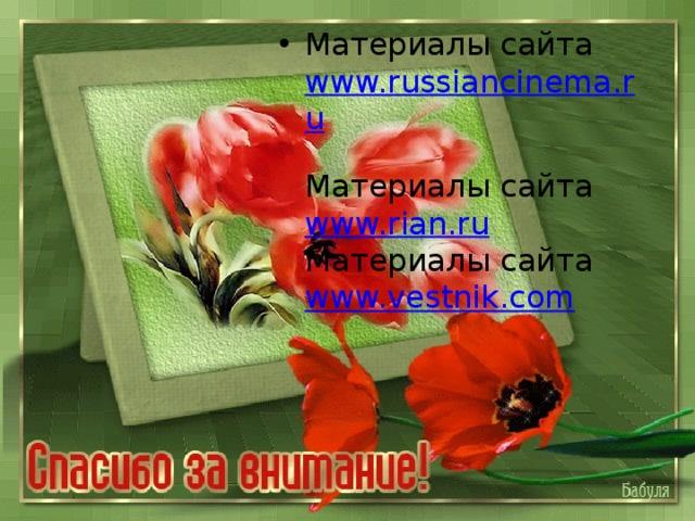 Материалы сайта www.russiancinema.ru  Материалы сайта www.rian.ru  Материалы сайта www.vestnik.com