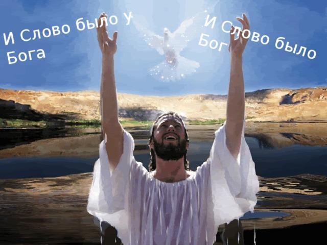 И Слово было у Бога И Слово было Бог