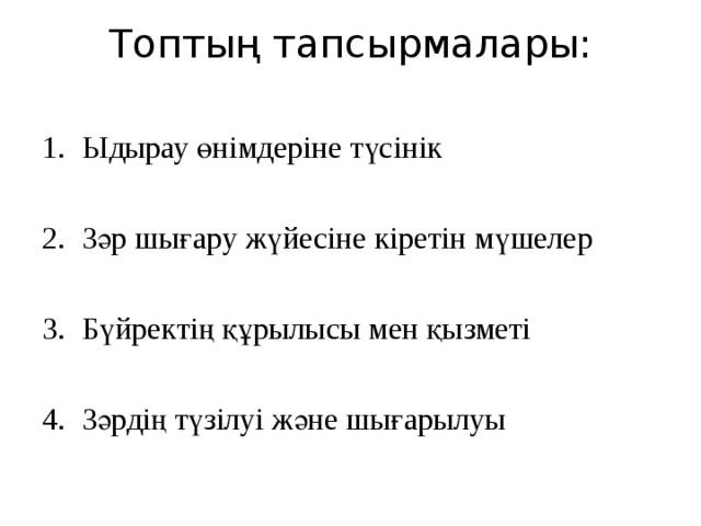 Топтың тапсырмалары: