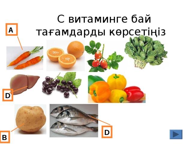 С витаминге бай тағамдарды көрсетіңіз А D D В