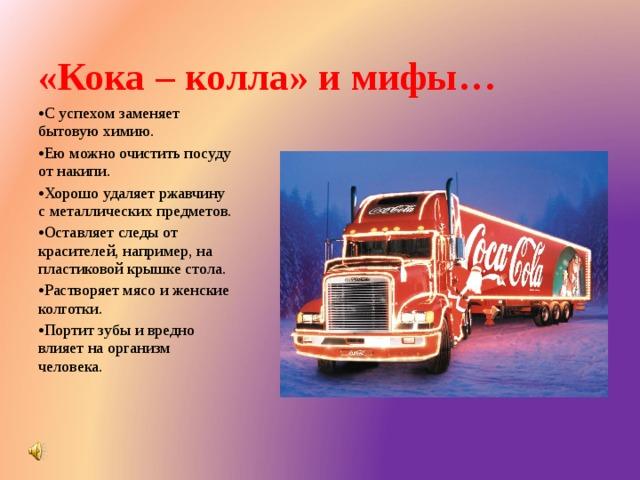 «Кока – колла» и мифы…