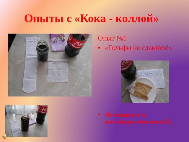 Опыты с «Кока - коллой» Опыт №1