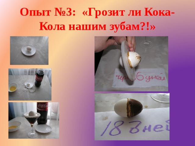 Опыт №3: «Грозит ли Кока-Кола нашим зубам?!»