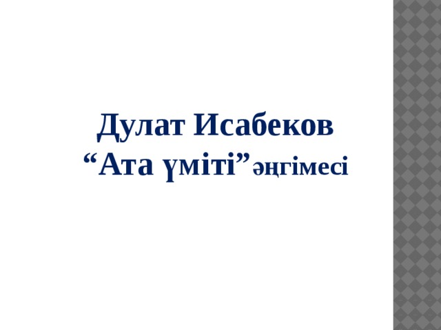"Дулат Исабеков "" Ата үміті"" әңгімесі"