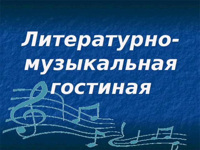 Литературно-музыкальная гостиная