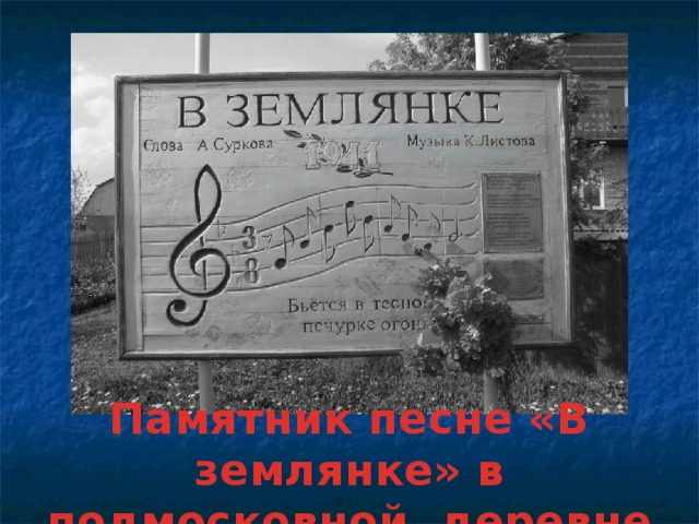 Памятник песне «В землянке» в подмосковной деревне Кашино.