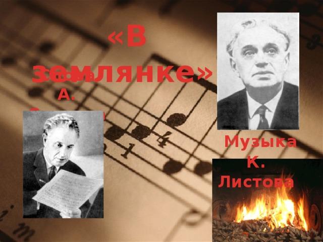 «В землянке» Слова А. Суркова  Музыка К. Листова