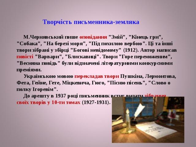 Творчість письменника-земляка   М.Чернявський пише оповідання