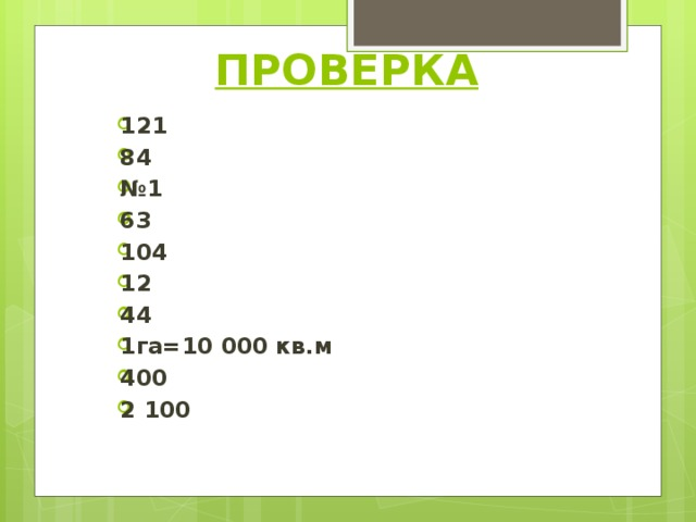 ПРОВЕРКА 121 84 № 1 63 104 12 44 1га=10 000 кв.м 400 2 100 121 84 № 1 63 104 12 44 1га=10 000 кв.м 400 2 100 121 84 № 1 63 104 12 44 1га=10 000 кв.м 400 2 100 121 84 № 1 63 104 12 44 1га=10 000 кв.м 400 2 100 121 84 № 1 63 104 12 44 1га=10 000 кв.м 400 2 100 121 84 № 1 63 104 12 44 1га=10 000 кв.м 400 2 100 121 84 № 1 63 104 12 44 1га=10 000 кв.м 400 2 100 121 84 № 1 63 104 12 44 1га=10 000 кв.м 400 2 100 121 84 № 1 63 104 12 44 1га=10 000 кв.м 400 2 100