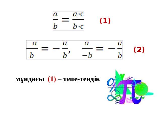 (1) (2) мұндағы (1) – тепе-теңдік