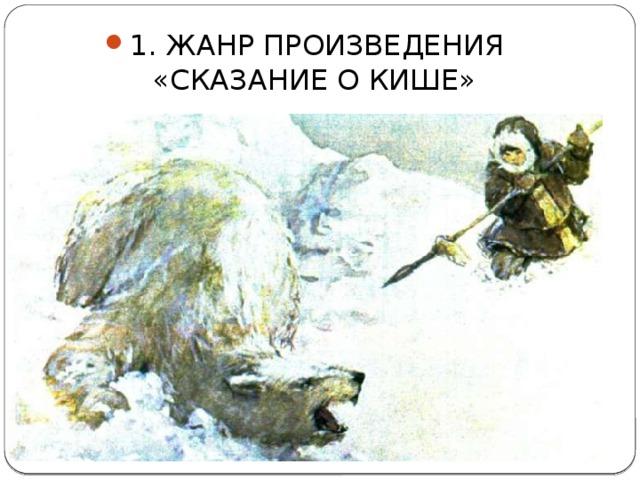 1. ЖАНР ПРОИЗВЕДЕНИЯ «СКАЗАНИЕ О КИШЕ»