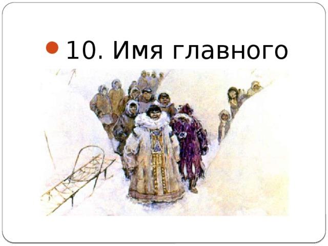 10. Имя главного вождя