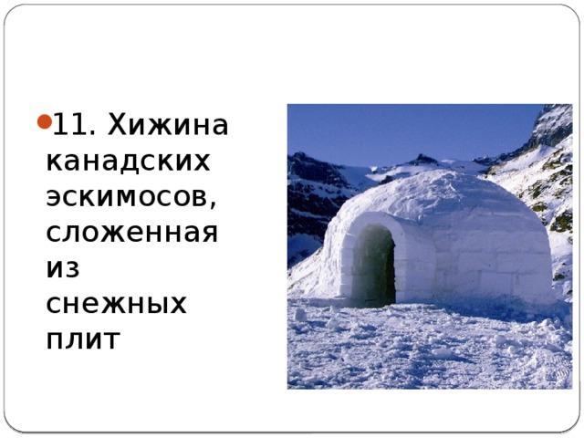 11. Хижина канадских эскимосов, сложенная из снежных плит