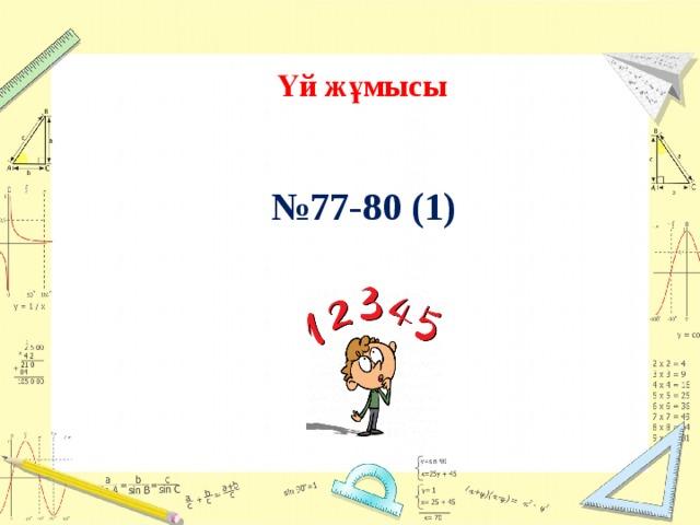 Үй жұмысы № 77-80 (1)