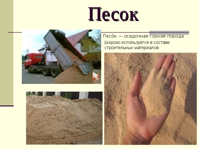 Песок Песо́к— осадочная горная порода Широко используется в составе строительных материалов