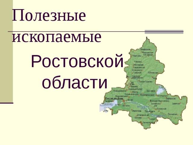 Полезные ископаемые Ростовской области