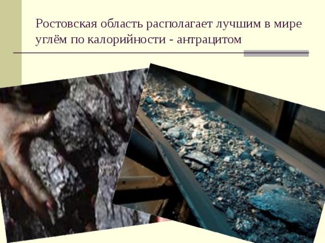 Ростовская область располагает лучшим в мире углём по калорийности - антрацитом