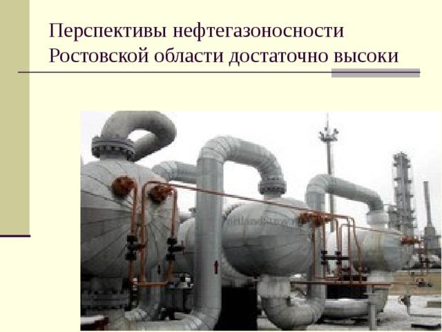 Перспективы нефтегазоносности Ростовской области достаточно высоки