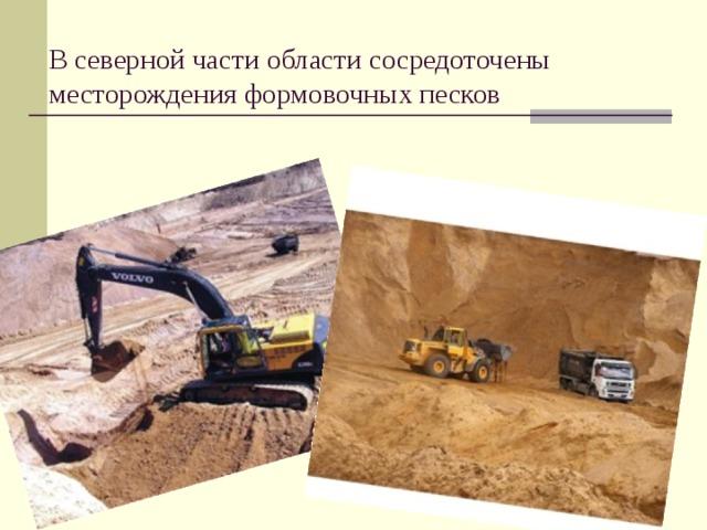 В северной части области сосредоточены месторождения формовочных песков