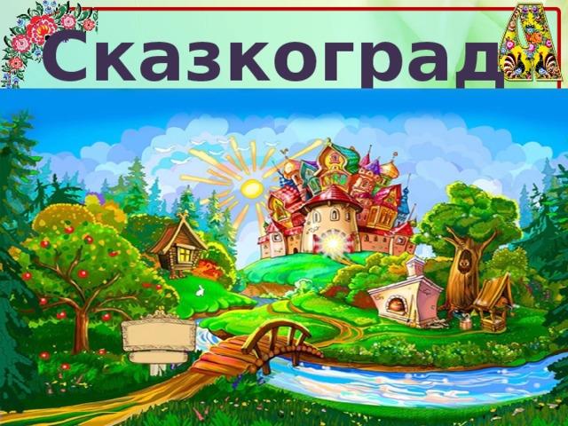 Сказкоград
