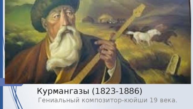 Курмангазы (1823-1886) Гениальный композитор-кюйши 19 века.