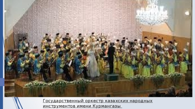 Государственный оркестр казахских народных инструментов имени Курмангазы