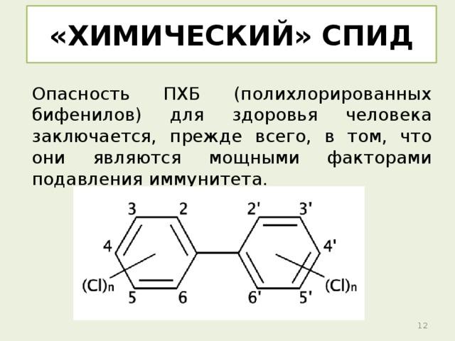 «ХИМИЧЕСКИЙ» СПИД Опасность ПХБ (полихлорированных бифенилов) для здоровья человека заключается, прежде всего, в том, что они являются мощными факторами подавления иммунитета.