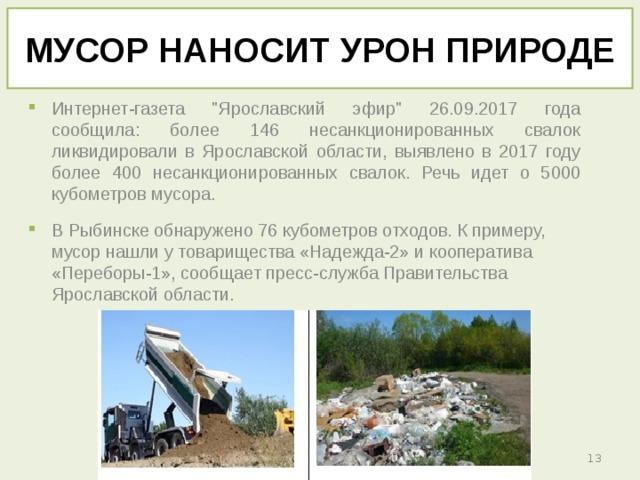 МУСОР НАНОСИТ УРОН ПРИРОДЕ Интернет-газета