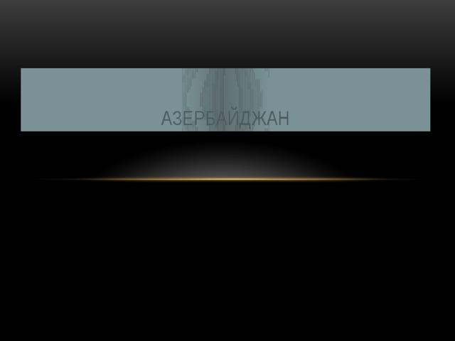 Азербайджан  надписи