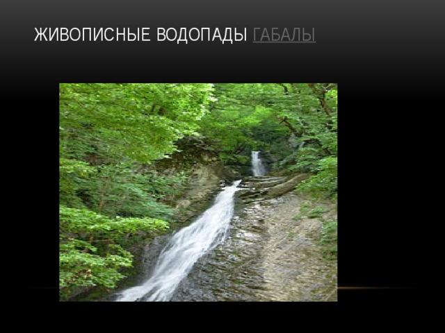 Живописные водопады Габалы